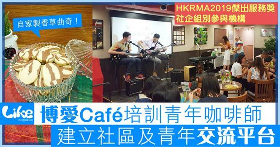 博愛醫院在天水圍開設首間社會企業「博愛Café」,著力培訓青年成為專業咖啡師。