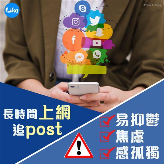 研究人員指出,長時間上社交媒體會被平台上內容影響,而且為玩手機而瞓少咗,所以出現抑鬱、焦慮和感到孤獨等情況。