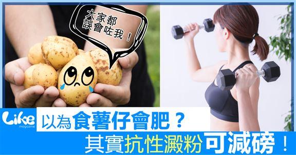 你以為會肥?識食薯仔可減重!