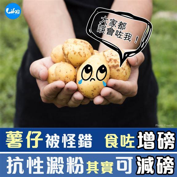 薯仔含有豐富抗性澱粉,抗性澱粉能產生類似膳食纖維嘅特質,唔止難消化,更有助促進腸胃蠕動,飽足感持久,穩定血糖。