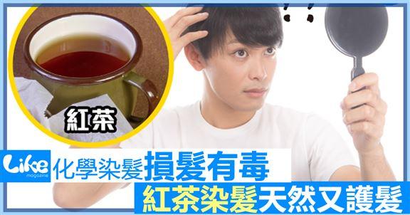化學品染髮勁傷頭?紅茶染髮天然更護髮!