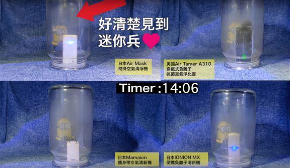 約14分鐘後, 置有KB Air Mask隨身空氣清淨機的瓶子, 已能清楚見到置於瓶後的迷你兵。