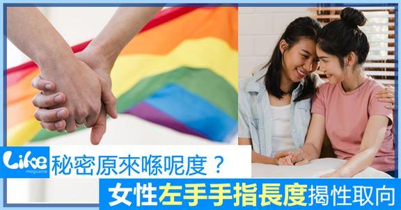 秘密原來喺呢度?女性左手手指長度揭性取向