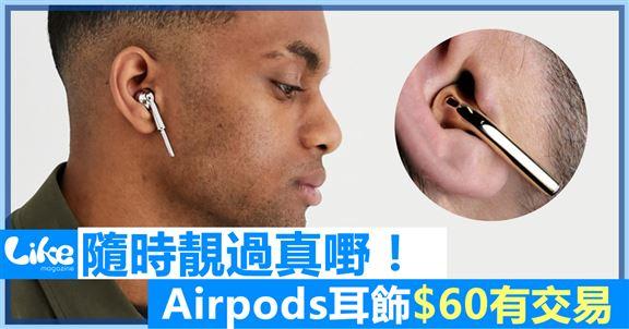 $60有交易嘅「AirPods」!很想要吧!」