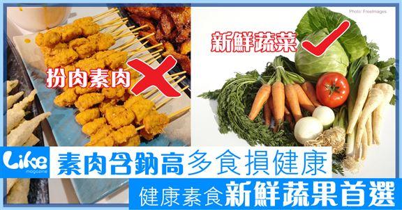 素肉食多損健康!