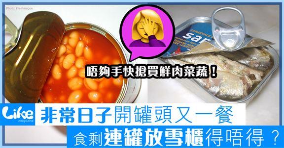 非常日子食罐頭大餐                   食剩連罐放雪櫃得唔得?