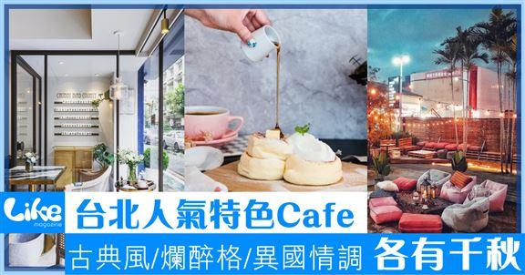 台北人氣特色cafe打卡清單