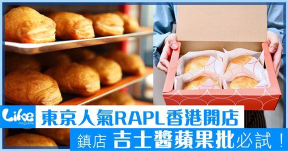 東京RAPL香港開店  鎮店吉士醬蘋果批必試!