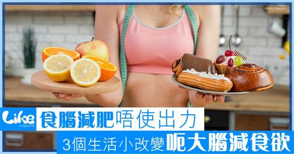 食腦減肥唔使出力        生活習慣小改變減食欲