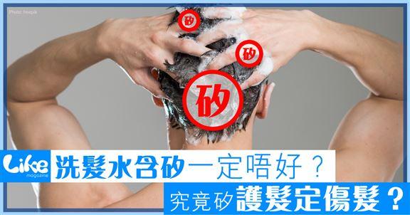 洗髮產品含矽係護髮定傷髮?