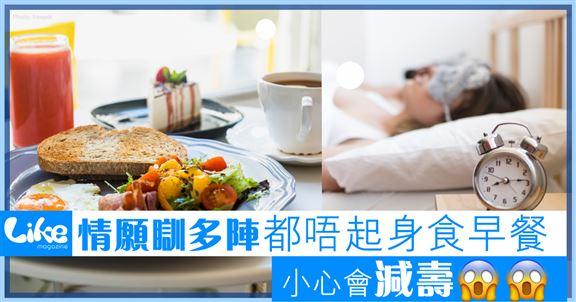 情願瞓多陣都唔起身食早餐  小心會減壽