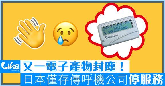 又一電子產物封塵日本僅存傳呼機公司停服務