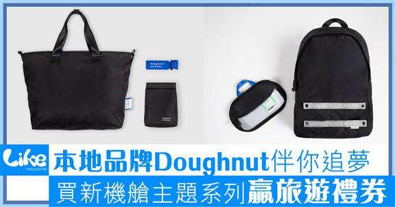 Doughnut伴你追夢      買新系列有機會贏旅遊禮券