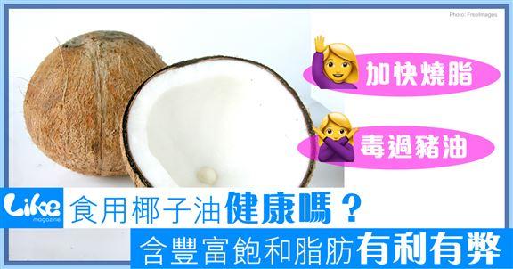 食用椰子油健康嗎?   含豐富飽和脂肪酸有利有弊