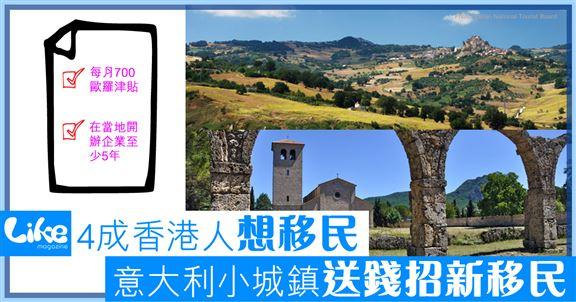 4成香港人想移民                         意大利小城鎮送錢招新移民