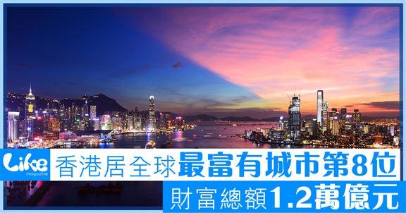 香港居全球最富有城市第8