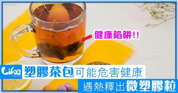 塑膠茶包危害健康        釋出肉眼睇唔到塑膠粒