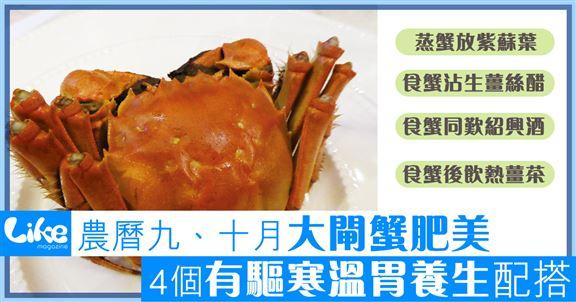 農曆九、十月大閘蟹肥美         4個驅寒溫胃養生配搭