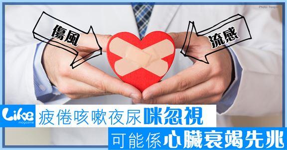 疲倦咳嗽夜尿咪忽視   可能係患心臟衰竭先兆