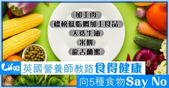 英國營養師教路    食得健康5種食物永不沾唇!