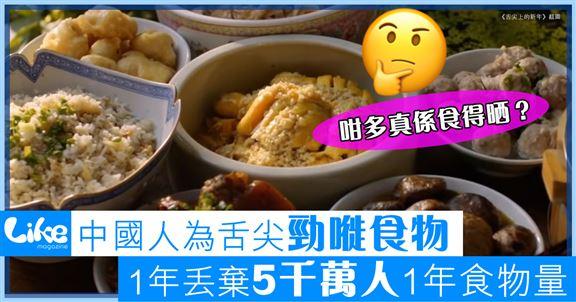 中國人為舌尖勁浪費食物         一年丟棄5千萬人一年食物量