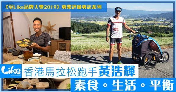 香港馬拉松跑手黃浩輝  素食‧生活‧平衡