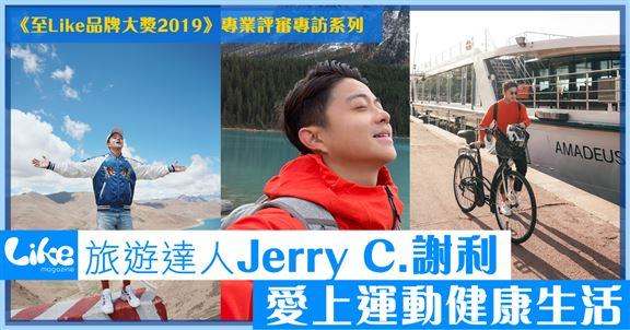 旅遊達人Jerry C.謝利  愛上運動健康生活