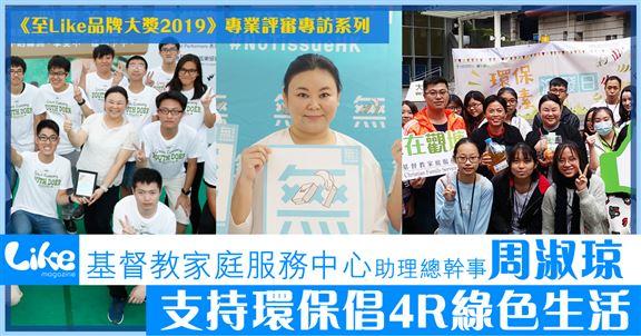 基督教家庭服務中心助理總幹事周淑琼  支持環保倡4R綠色生活