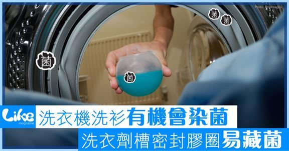 洗衣機洗衫有機會染菌              洗衣劑槽密封膠圈易藏菌