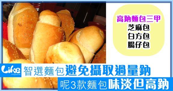 智選麵包避免攝取過量鈉         呢3款麵包味淡但高鈉