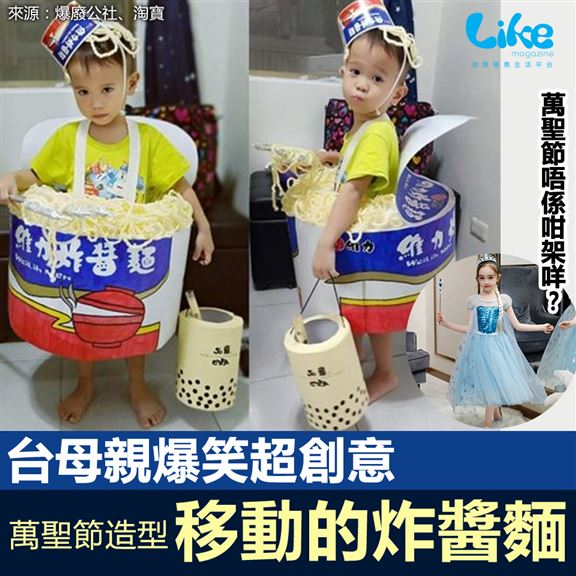 台灣有一位媽媽就好有創意同心思,每年都喜歡幫小朋友打扮成唔同嘅「食物」,今年更將佢仔仔打造成一碗移動的炸醬麵,照片一出立即喺台灣瘋傳....