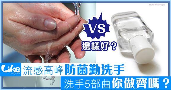 流感高峰防菌勤洗手   洗手5部曲你做齊嗎?