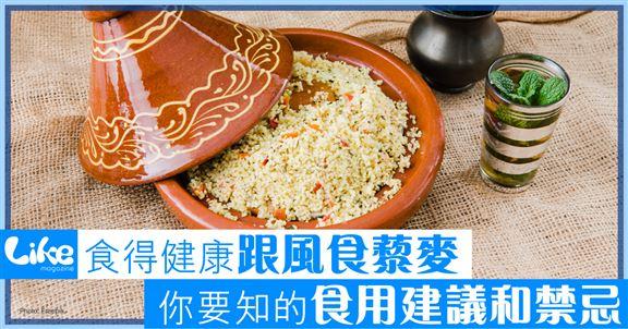 食得健康跟風食藜麥                   你要知的食用建議和禁忌