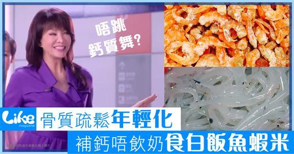 骨質疏鬆年輕化             補鈣唔飲奶食白飯魚蝦米
