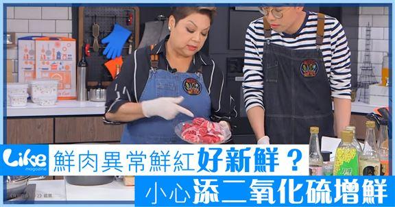 鮮肉異常鮮紅好新鮮?              小心添二氧化硫增鮮