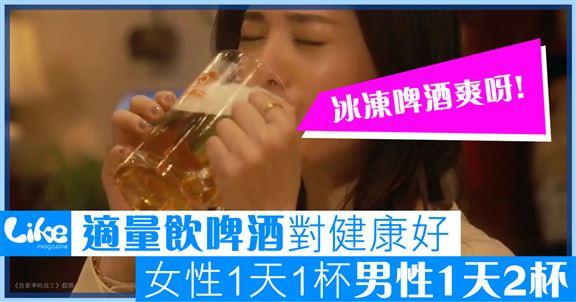 適量飲啤酒一樣對健康好         女性1日杯男性1日兩杯