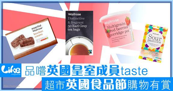 品嚐英國皇室成員taste             超市英國食品節購物有賞
