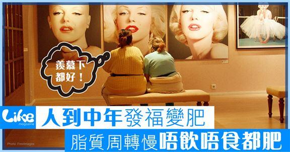 人到中年發福變肥        脂質周轉慢唔飲唔食都肥