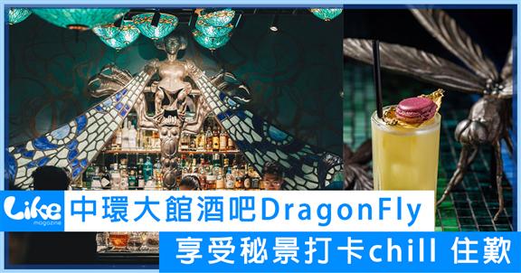 中環大館酒吧DragonFly  享受秘景打卡Chill住歎