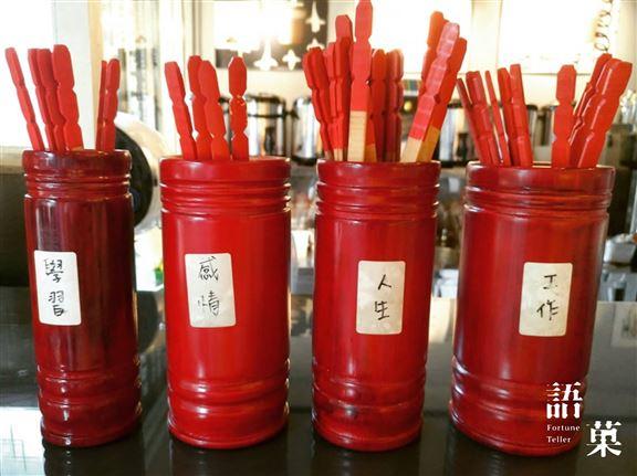 顧客在點茶付款後,可以從放在收銀旁的4個籤筒選其一。