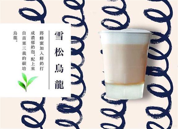 雪松烏龍是將蜂蜜加入鮮奶打成濃郁鮮奶泡,配上來自苗栗三義的碳焙烏龍,茶味溫和醇厚,建議不用飲管,直接拿起來直接飲用,一口品嘗鮮奶泡與烏龍茶融合的味道。