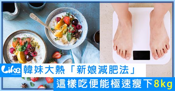 韓妹大熱「新娘減肥法」   這樣吃便能極速瘦下8kg
