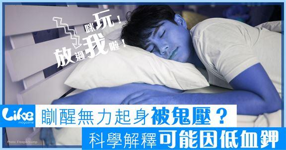 瞓醒無力起床「被鬼壓」?科學解釋可能因低血鉀