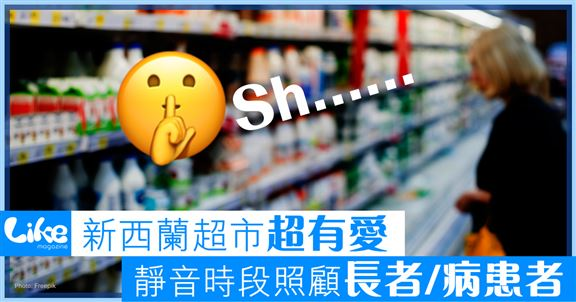 新西蘭超市超有愛  靜音時段照顧長者/病患者