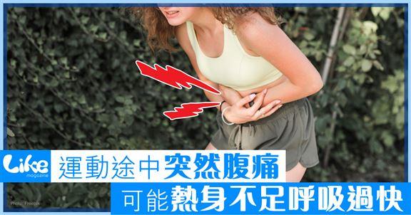 運動途中突然腹痛        熱身不足呼吸過快所致