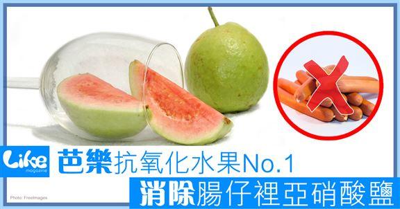 芭樂抗氧化水果No. 1                 消除腸仔裡亞硝酸鹽