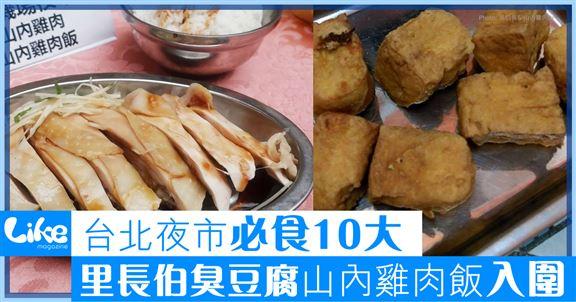 台北夜市必食10大                      網選臭豆腐雞肉飯
