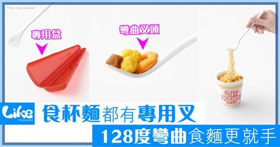 食杯麵有專用叉             128度彎曲食麵更就手