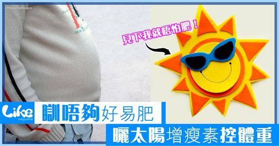 瞓唔夠好易肥                  曬太陽增瘦素助控體重