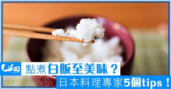 點煮白飯至美味?        日本料理專家5個tips!